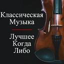 Carmen Piazzini Michael Gantvarg Leningrad Soloists - Piano Concerto No 21 in C Major K 467 II Andante