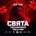 Kazka - Свята (The Faino Radio Remix)