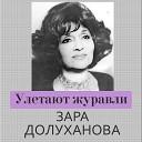 Зара Долуханова - Сирень