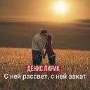 Денис Лирик
