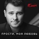Emin feat Григорий Лепс - Розы