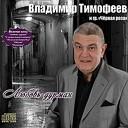 Лучшие блатные хиты года от радио Шансон 3 2017 - Владимир Тимофеев Оба На