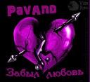 PavAnd - Из памяти