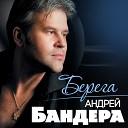 Бандера Андрей - Берега