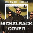 Post Malone - Rockstar (DJ Ruslan Akbaev Mash-Up) - www.LUXEmusic.su