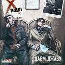 X Team - Акцент
