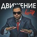 Lojaz feat Алина Хаанбабаева - Скажи мне имя