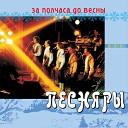Песни 70 х - Belovezhskaia pusha