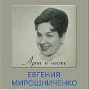 Евгения Мирошниченко - Сентиментальный вальс