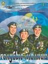 Афганский дневник -3