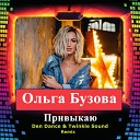 Ольга Бузова - Привыкаю (Den Dance & Twinkle Sound Remix) (www.Marvarid.net)