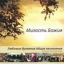 Песнь Возрождение - 2665