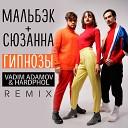Ремиксы На Русских Исполнителей - Мальбэк ft Сюзанна Гипнозы Vadim Adamov Hardphol Remix