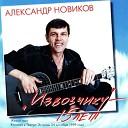Александр Новиков - Я гражданин страны всеобщего вранья