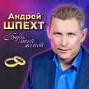 Андрей Шпехт - Я буду рядом