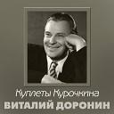 Куплеты Курочкина