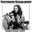 Екатерина Болдырева - Кано