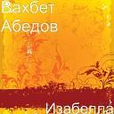 Музыка В Машину 2019 - Vahbet Abedov - Izabella_
