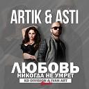Artik amp Asti - Любовь никогда не умрет KD Division amp Ivan ART Radio Remix 2017