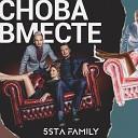 Новое Радио STARПерцы - STARПерцы В гостях 5sta Family