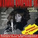 Елена Беляева - Королева