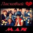 Ласковый май - Новые Песни (2016)
