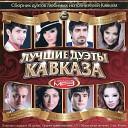 Лучшие Дуэты Кавказа