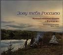 Мужской вокальный ансамбль Валаам - Письмо к матери