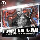 Егор Крид vs DJ Favorite - Мало Так Мало Dj Crazy Blast Serjio Lacosta Mash Up Digital Promo