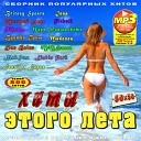 147 Diversanty - Mama Lyuba dala by
