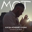 Мот - Когда исчезнет Слово (DjOneDollar Remix)