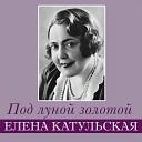 Елена Катульская - Под луной золотой feat Вероника Борисенко