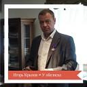 Игорь Крылов - Мои заветные мечты OneMuz