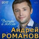 Андрей Романов - Женщина Которую Люблю
