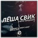 Леша Свик - Я хочу танцевать (Andy Light & Ramirez Official Remix)