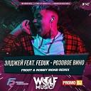 Элджей feat. Feduk -  Розовое вино (Frost & Robby Mond Radio Remix)