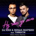 Dj Kan & Миша Марвин feat. Тимати - Ну Что За Дела (Allen Heinz Remix)