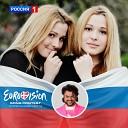 Tolmachevy Sisters Сестры Толмачевы - Сияй 320 Russia