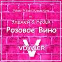 Volwer V feat. Клава Кока vs. Элджей & Feduk - Розовое Вино (Volwer V Remix)