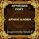 07 Armen Aloyan - Aparan