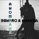 Джаро & Ханза  - Аномалия