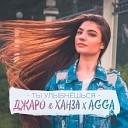 Джаро & Ханза feat. Agga - Ты Улыбнешься