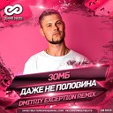 Зомб - Даже Не Половина Dmitriy Exception Radio Edit