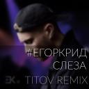 Егор Крид - Слеза TITOV Remix