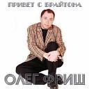 Олег Фриш - Почему ты замужем
