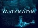 Ультиматум - Миражи