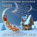 Дед Мороз - Поздравление Деда Мороза