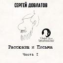 Сергей Довлатов - Мы и гинеколог Буданицкий