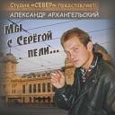 Александр Архангельский - Неуловимые мстители