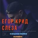 Егор Крид - Слеза ICEGOOD Remix